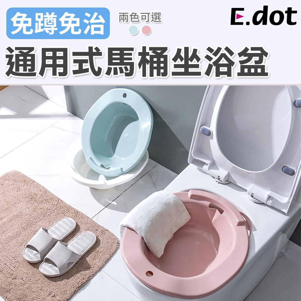 e.dot免蹲通用馬桶坐浴盆月子盆