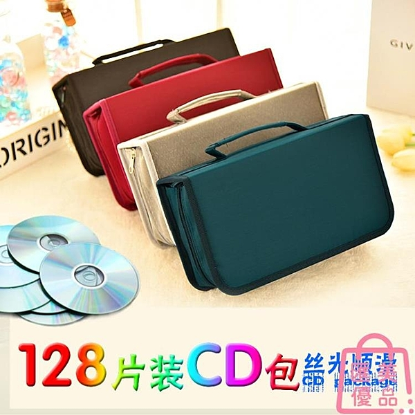 128片超大號光碟收納包裝CD盒CD包家用VCD收納盒【匯美優品】