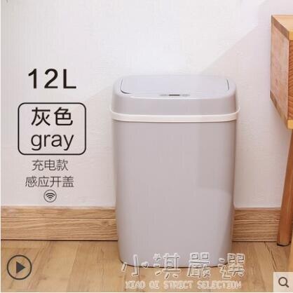 家用智慧垃圾桶全自動感應帶蓋創意客廳臥室廚房衛生間電動垃圾桶CY