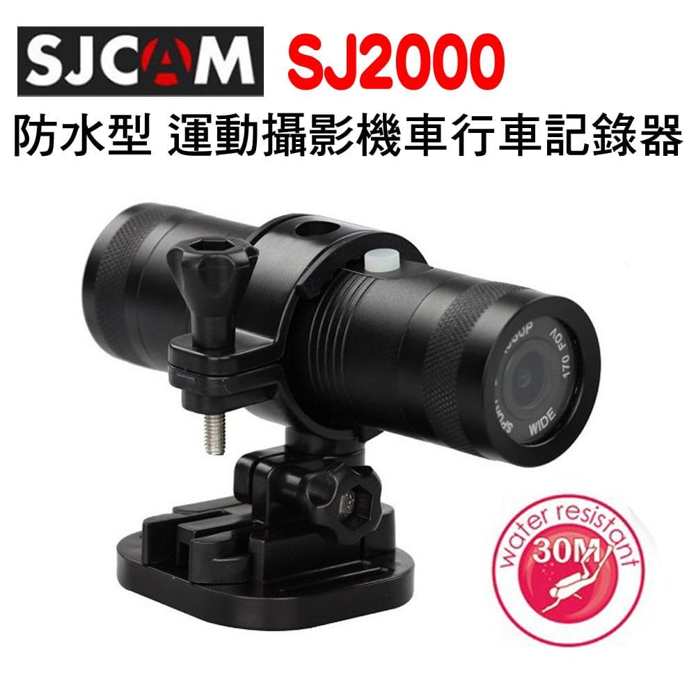 【送32G】SJCAM SJ2000 夜視加強 防水型運動攝影機