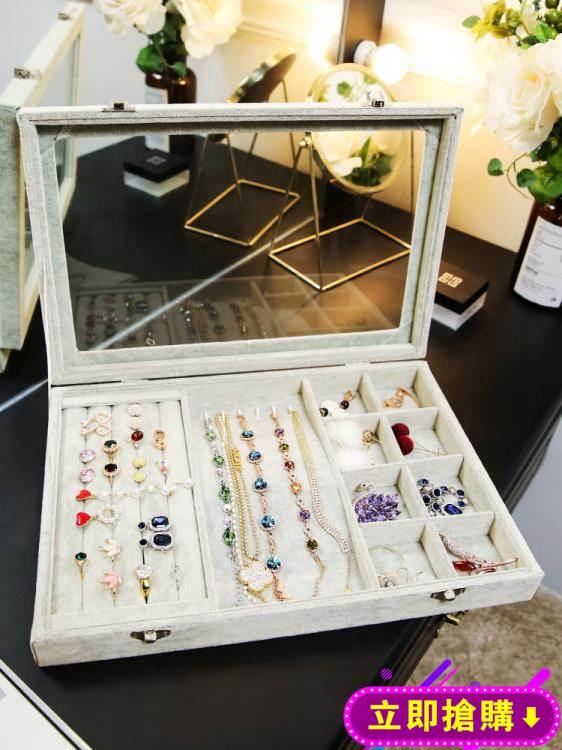多功能防塵絨布首飾盒耳釘環收納盒子項鍊手飾品收拾百寶箱整理架