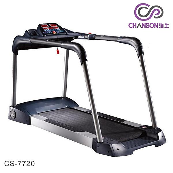【強生CHANSON】CS-7720 樂齡電動跑步機