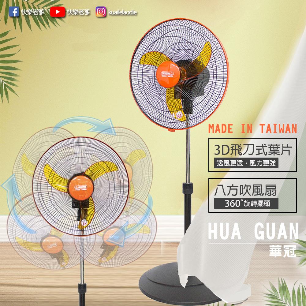 【華冠】MIT台灣製造16吋360轉八方吹升降立扇/電風扇/涼風扇 FT1601