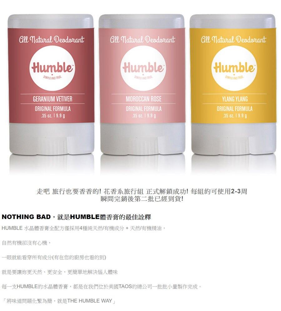 美國【Humble】水晶體香膏 – 百花爭妍旅行組