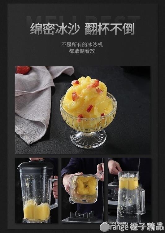 美斯頓碎冰機商用奶茶店刨冰機家用小型奶昔破壁料理榨汁機冰沙機