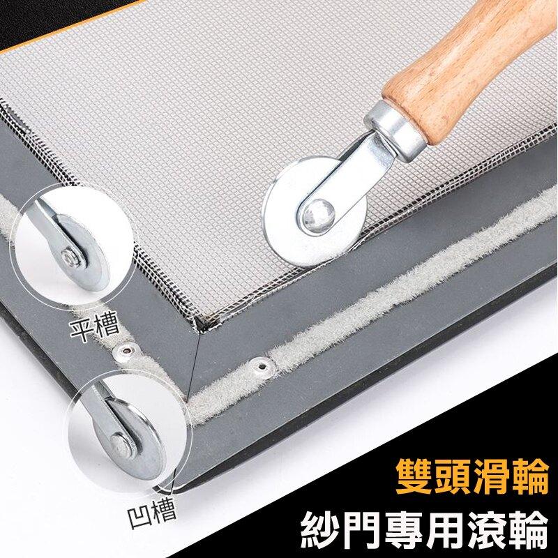 GI013 紗窗工具 紗門專用滾輪 雙滾輪 滾輪 木柄紗門滾輪 培林 銅輪 雙頭滾輪 壓條滾輪 培林輪 紗窗工具輪