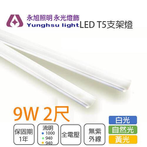永光小燕子 led t5 串接燈 9w 2尺 全電壓 層板燈 支架燈 黃光/自然光/白光 有保固