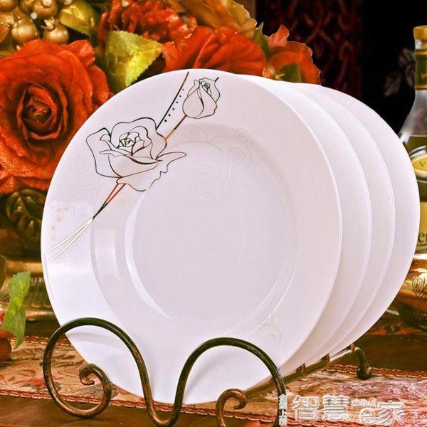 西餐盤盤子餐具陶瓷碗盤家用盤子創意碟子北歐餐具菜盤子水果盤4件套