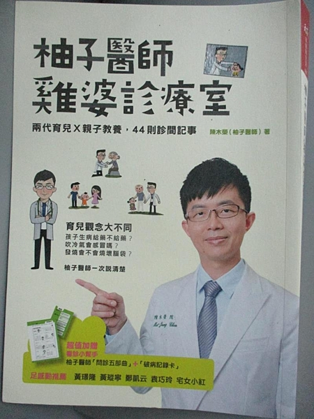 【書寶二手書T1/親子_ODX】柚子醫師雞婆診療室:兩代育兒X親子教養,44則診間記事_陳木榮(