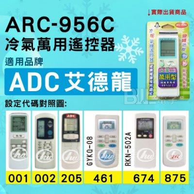 [百威電子] 冷氣萬用遙控器 ( 適用品牌: ADC 艾德龍 ) ARC-956C 冷氣遙控器 遙控器 萬用