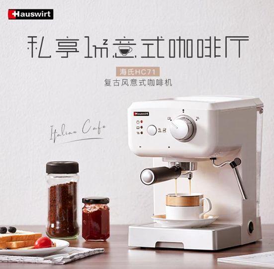 咖啡機Hauswirt/海氏 HC71意式咖啡機家用小型全半自動拉花蒸汽式打奶泡