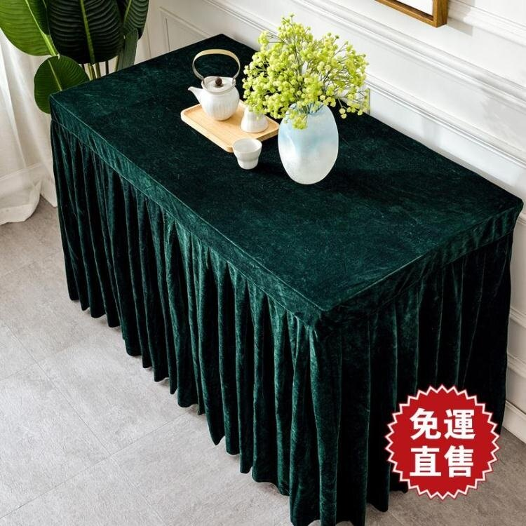 桌布臺布金絲絨絨布布套長方形商務桌裙桌套桌罩