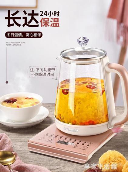 現代養生壺家用多功能辦公室小型全自動玻璃一體煮茶器電熱燒水壺-220V-