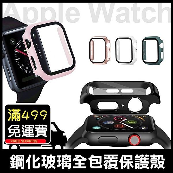 玻璃保護殼 Apple Watch S3/4/5/6 38/40/42/44mm 玻璃殼 保護套 保護殼 防摔殼