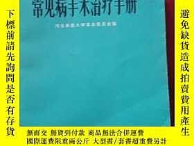 二手書博民逛書店罕見常見病手術治療手冊、有毛錄1972年一版一印Y206675