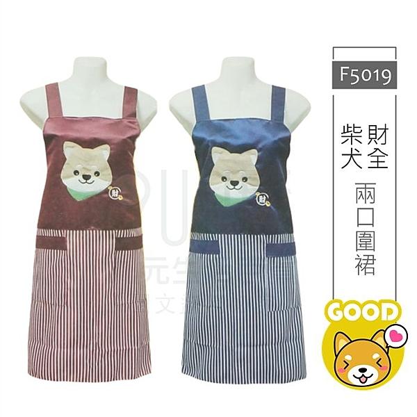 【九元生活百貨】柴犬兩口圍裙 F5019 電鏽 財全圍裙 廚房圍裙 營業圍裙 MIT