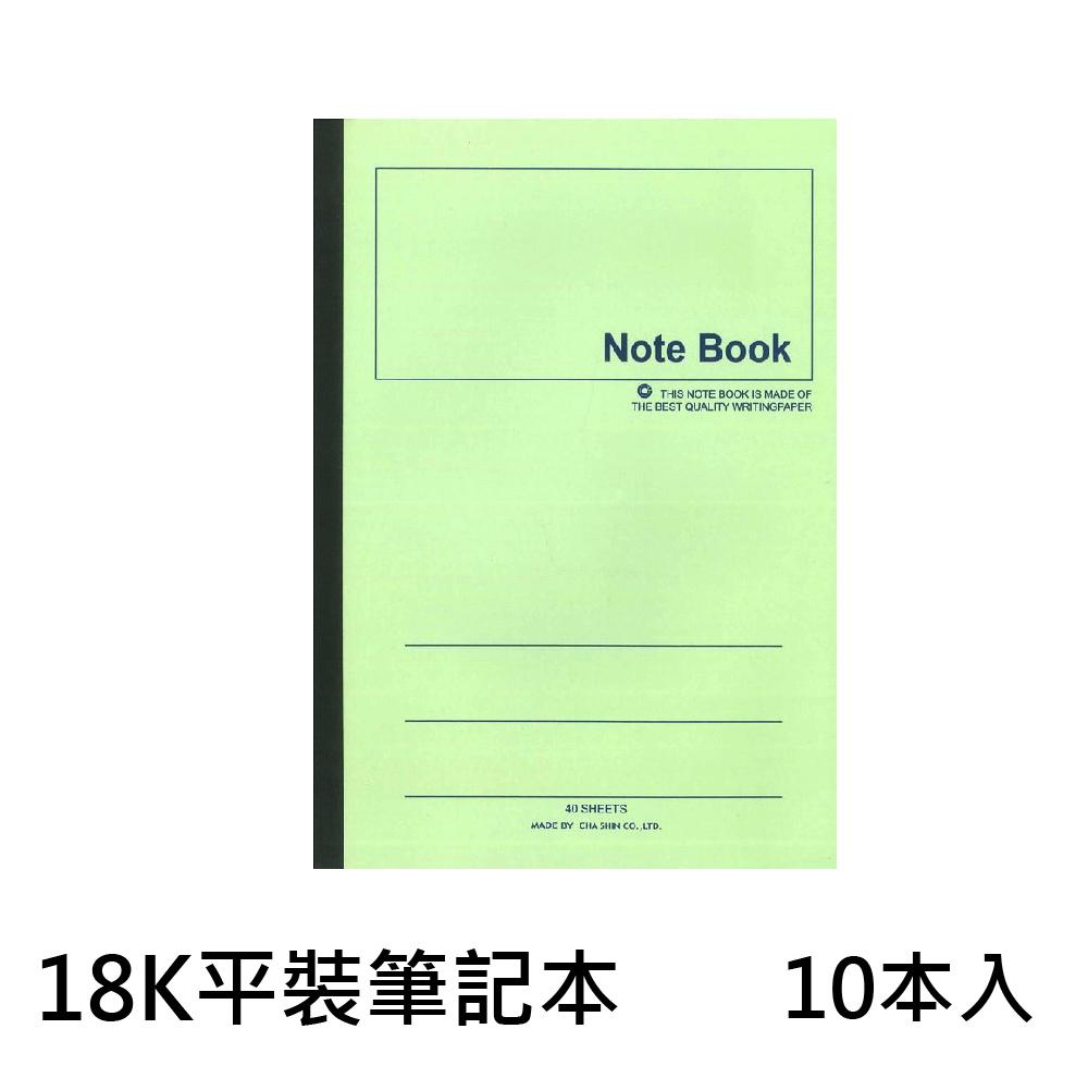 加新18K60頁藍色筆記簿【10本入】