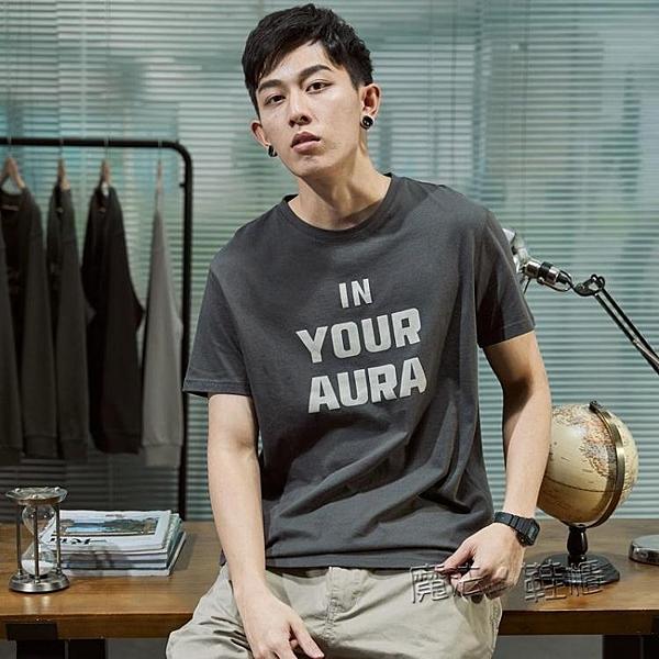 唐獅2021夏裝新款短袖T恤男港風潮流文字印花圓領純棉打底衫上衣 618促銷