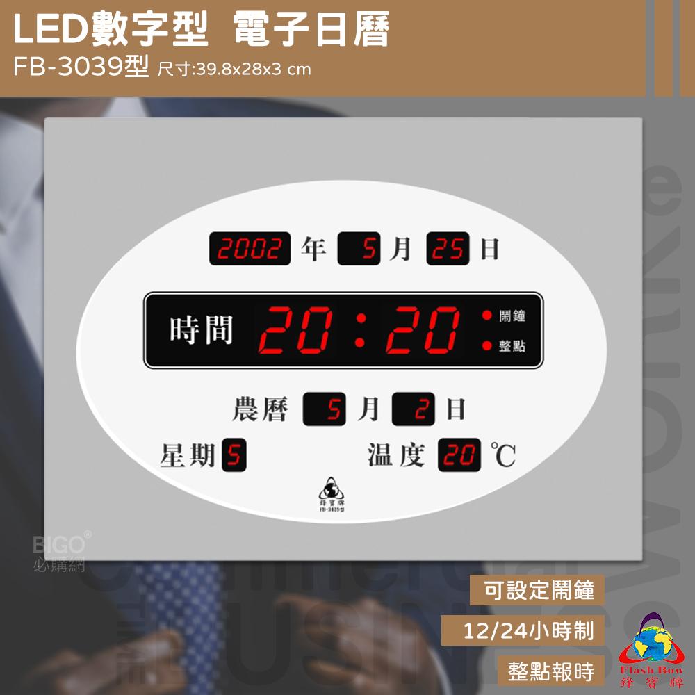 【鋒寶】 FB-3039 LED電子日曆 數字型 萬年曆 時鐘 電子時鐘 電子鐘 報時 日曆 掛鐘 LED時鐘 數字鐘