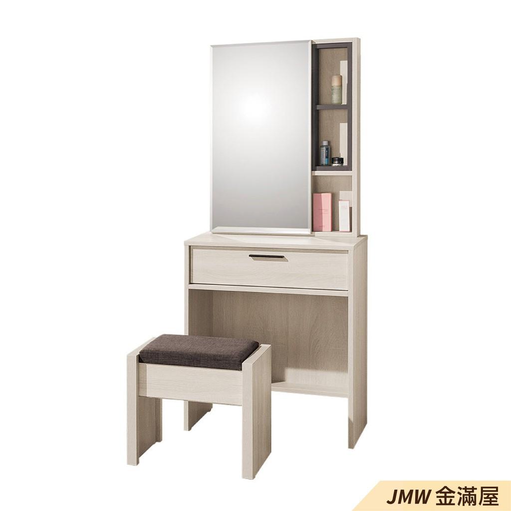 [免運]60cm開門化妝台【金滿屋】化妝桌收納 化妝椅 化妝鏡 梳妝台 房間鏡台-A120-6