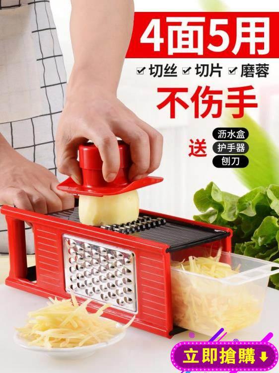 多功能廚房用品 切菜器 土豆絲切絲器擦絲家用切片家用蘿卜擦絲神器