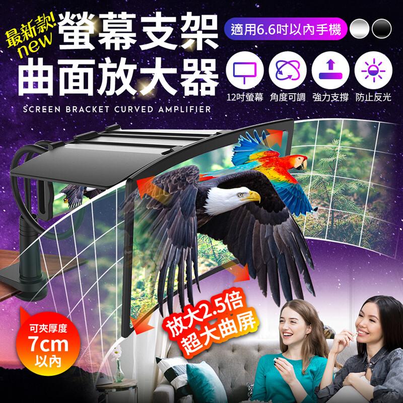 長江phone2021最新款曲面螢幕放大器懶人支架