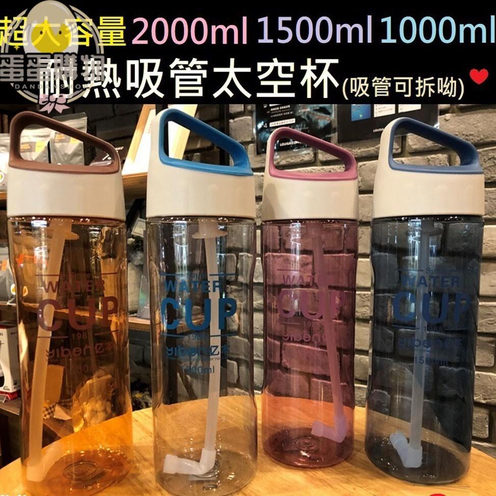 億本大容量耐熱吸管水壺太空杯吸管可拆吸管直飲兩用 健身運動旅遊露營a008