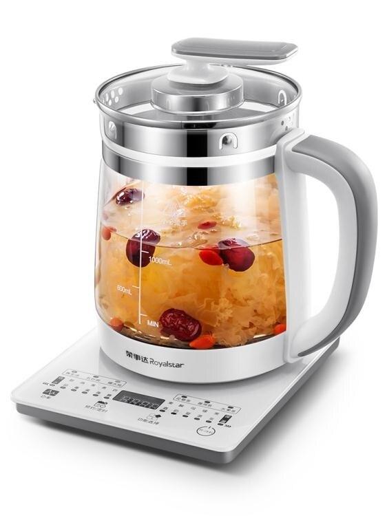 煎藥壺 養生壺全自動加厚玻璃多功能電熱燒水壺花茶壺黑茶煮茶器煲