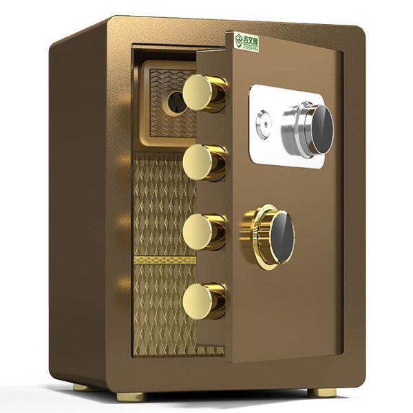 吉文牌保險柜機械鎖帶鑰匙家用小型超小迷你高45cm機械密碼保險箱
