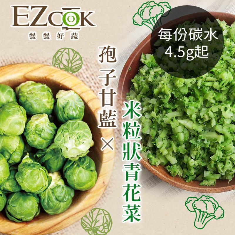 [Ezcook 餐餐好蔬] 米粒狀花椰菜(青花米) (680g/袋*4) + 孢子甘藍*3 (全素)