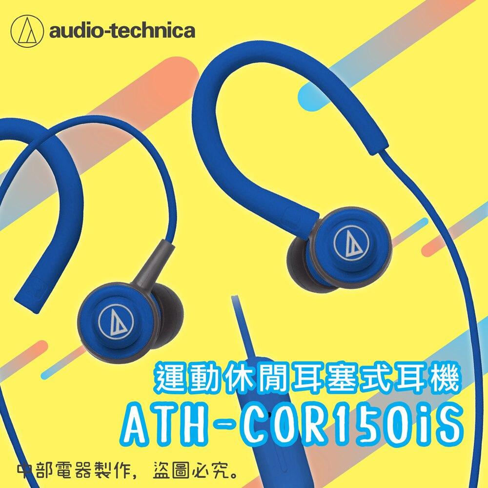 鐵三角 ATH-COR150iS 桃紅 線控耳道式耳機 IPhone IOS 安卓適用 | 金曲音響