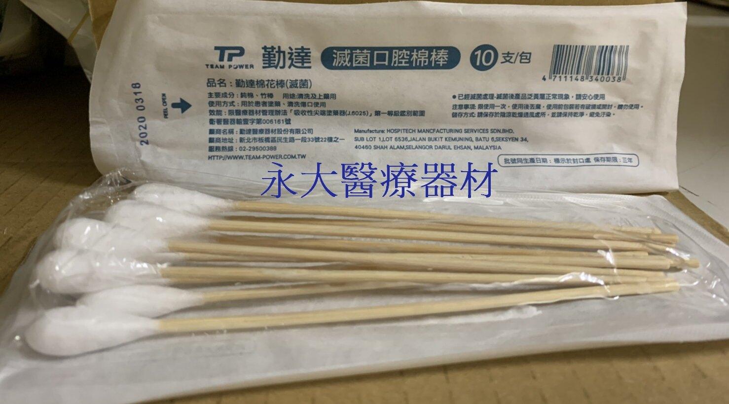 永大醫療~勤達 滅菌口腔棉棒 (10支/包) 3元~