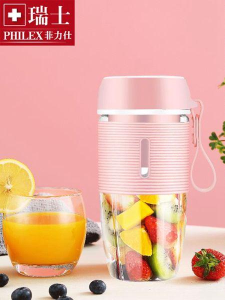 榨汁機便攜式榨汁機家用水果小型充電迷你榨汁機電動學生果汁杯