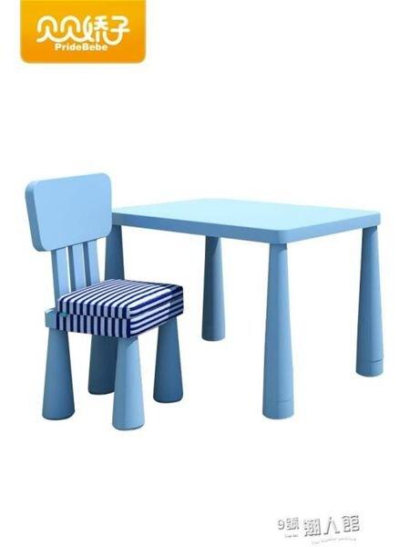 【618購物狂歡節】用兒童桌椅套裝幼兒園塑料桌椅子寶寶學習桌積木桌書桌玩具桌