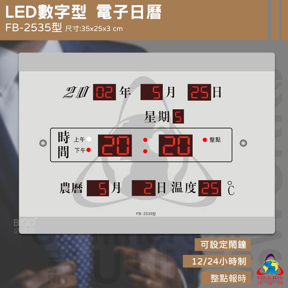 【鋒寶】 FB-2535 LED電子日曆 數字型 萬年曆 時鐘 電子時鐘 電子鐘 報時 日曆 掛鐘 LED時鐘 數字鐘