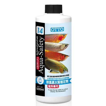 OTTO奧圖 龍魚專用除氯氨水質穩定劑 500ml X 1入