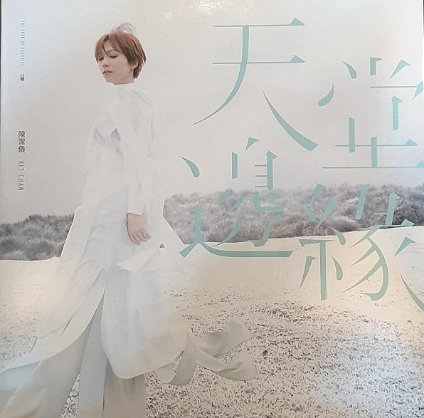 【停看聽音響唱片】【黑膠LP】陳潔儀:天堂邊緣 (180g LP限量版黑膠唱片)