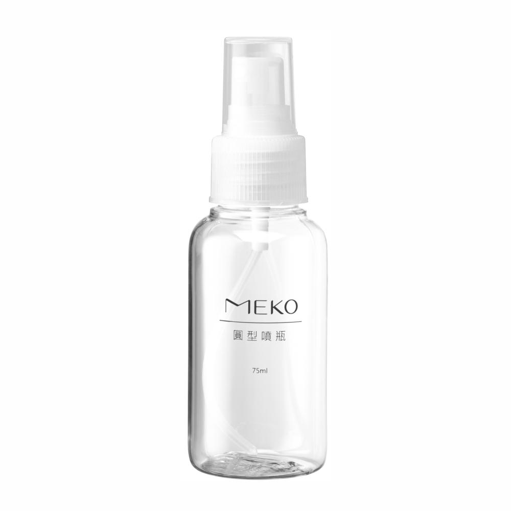 【MEKO】圓形噴瓶(75ml) U-094
