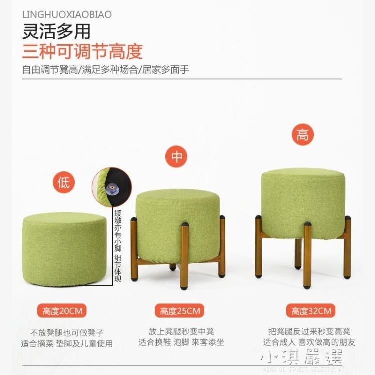 小凳子家用板凳椅子沙發凳客廳茶几凳北歐換鞋凳時尚矮凳成人圓凳CY