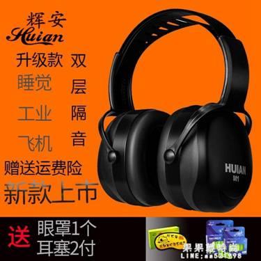 防噪音隔音耳罩工業專業抗降噪學習機械聲工作睡覺睡眠用神器