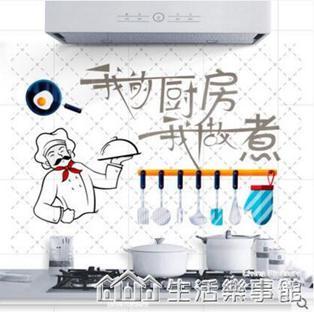 廚房防油貼紙耐高溫防水防油櫃灶臺用自黏瓷磚貼油煙機用牆體牆貼