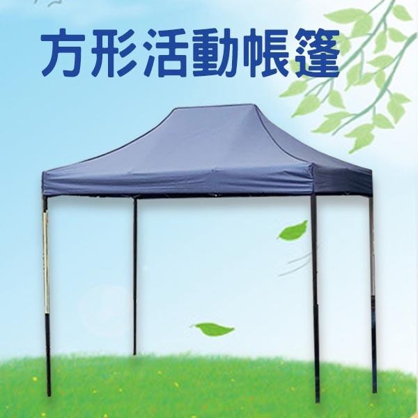 方形活動帳篷 2公尺*3公尺 露營帳篷 停車遮雨棚 戶外帳篷 炊事帳 休閒露營 園遊會 遮陽篷