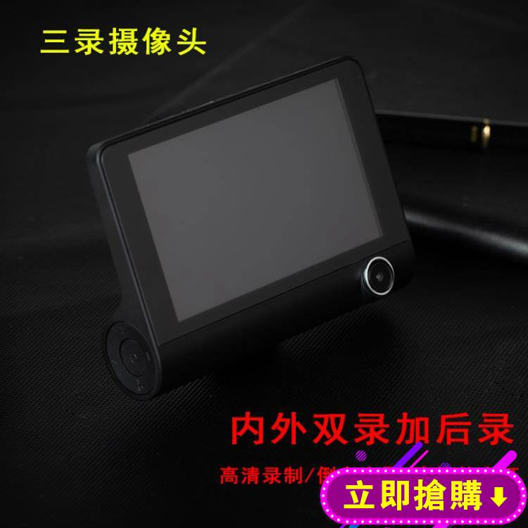 新款三錄行車記錄儀4寸高清1080P隱藏式車內外三錄高清廣角夜視 下殺優惠