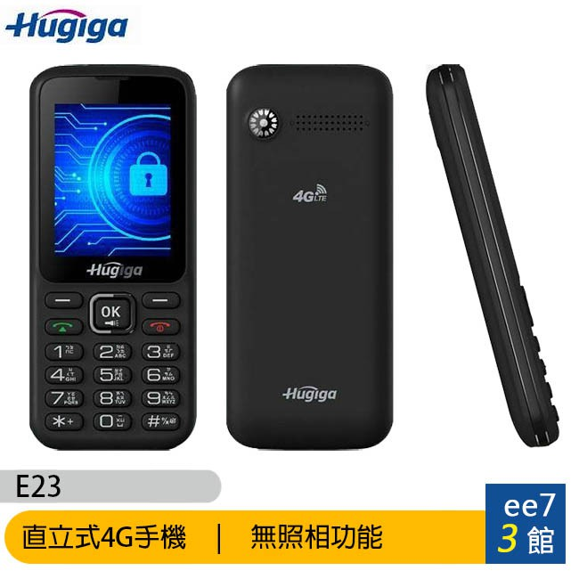 HUGIGA E23 直立式4G手機/軍人機/長輩機/無照相功能 [ee7-3]