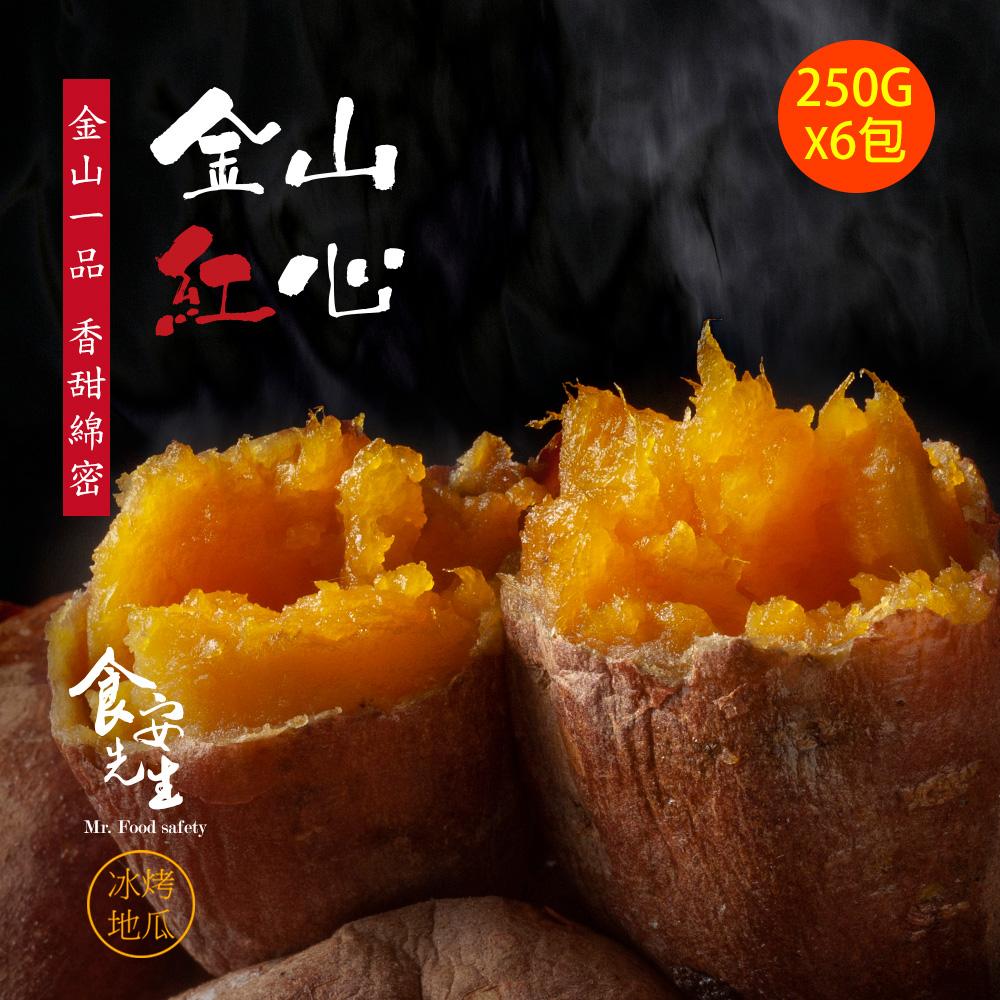 食安先生 金山紅肉X6包(250g/包)