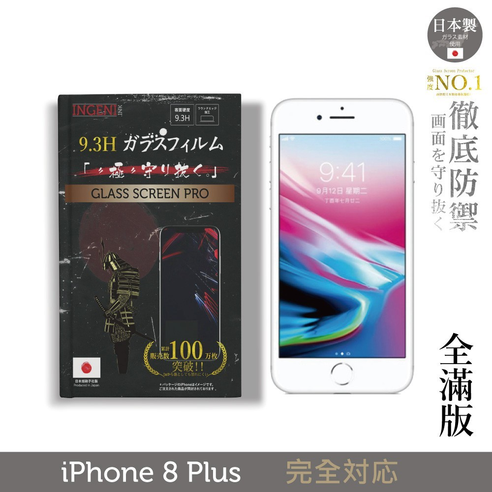 ingeni徹底防禦日本製玻璃保護貼 (全滿版) 適用 iphone 8 plus