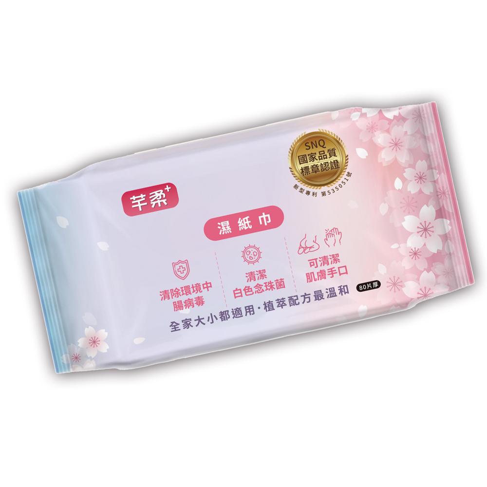 芊柔PLUS清除腸病毒+抗白色念珠菌濕紙巾80抽家庭包*8包入