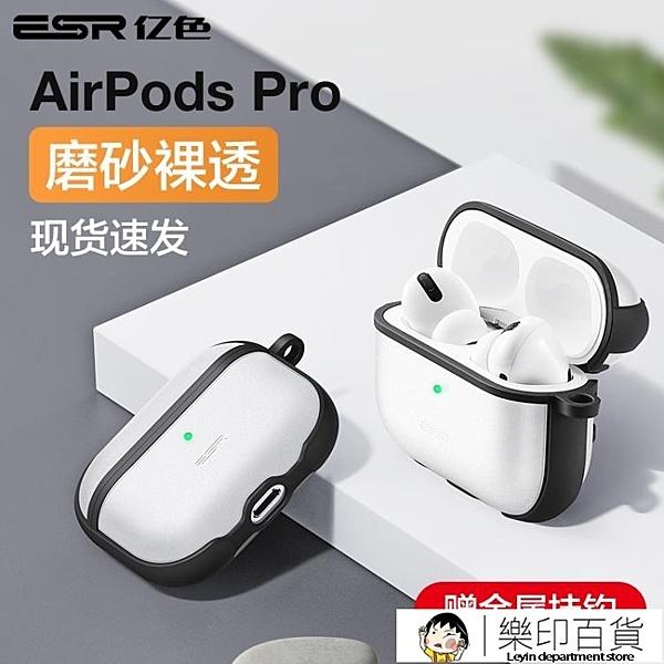 airpods保護套 億色AirPods Pro保護套AirpodsPro透明蘋果Airpod3無線藍芽耳機殼套可愛 樂印百貨