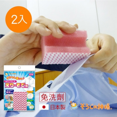 日本神樣 掃除之神 日製免洗劑衣領/衣袖/鞋子2用極細纖維清潔海綿刷-2入