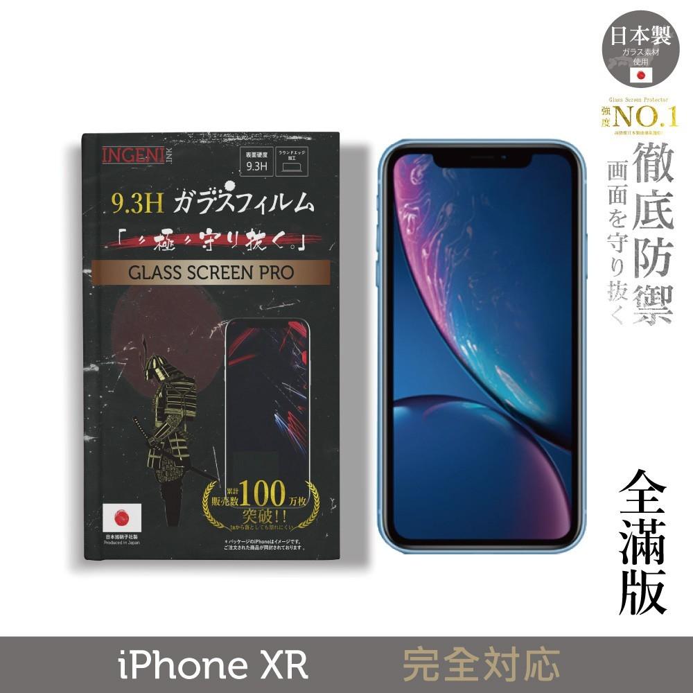 ingeni徹底防禦日本製玻璃保護貼 (全滿版) 適用 iphone xr